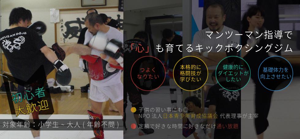 キックボクシングジムを東京でお探しなら白山道場へ メインイメージ
