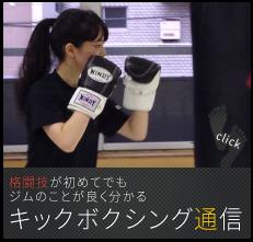 キックボクシングジムを東京でお探しなら白山道場へ